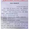 操场埋尸案邓世平工伤被认定