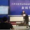 天津新病例初步判断是人传人