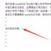 教大家word2016文档中怎么快速统计字符个数