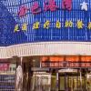 北京一确诊病例曾住2家宾馆