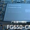广和通FG6505G模组具有高集成高性能低功耗等技术优势