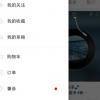 教大家《小红书app》怎么绑定微信账号及解绑微信方法
