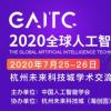2020全球人工智能技术大会7月25至26日登陆杭州未来科技城