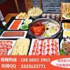 蜀亿家火锅烧烤食材超市加盟费多少钱