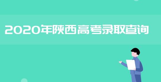 2020年陕西高考一本录取通知书发放时间是什么时候