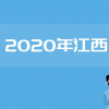 2020年江西高考专科录取通知书发放时间是什么时候