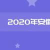 2020年安徽高考专科录取通知书发放时间是什么时候