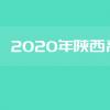 2020年陕西高考二本录取通知书发放时间是什么时候