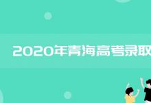 2020年青海高考专科录取通知书发放时间是什么时候