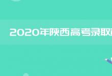2020年陕西高考专科录取通知书发放时间是什么时候