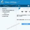 教大家如何利用Glary Utilities合并多个文件