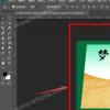 教大家如何利用PS软件将倾斜图片拉直处理