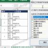 教大家Excel文件保护注意事项