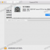 ​教大家如何将Tuxera NTFS for Mac 2016升级至2018版本