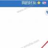 教大家如何与QQ好友分享屏幕