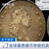 全球最贵硬币将被拍卖 曾竞价1000万美元
