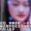 丈夫刷短视频刷到失踪3年妻子