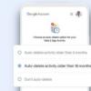 Google现在将自动删除新用户的网络和应用活动位置记录和YouTube搜索记录