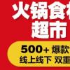 开家小媳妇火锅烤肉食材超市加盟费多少钱【总店】