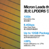 小米米10将配备美光的LPDDR5 RAM