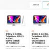苹果对旗下的21.5寸/27寸 iMac 进行了小幅升级