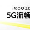 iQOO 手机正式官宣新款全新iQOO Z1x