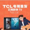 TCL电子旗下雷鸟科技在TCL电视首发快手TV版