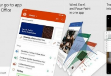 Microsoft Office应用程序将Word,Excel和PowerPoint集成到一个应用程序中