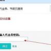 中国银行美团首绑立减6至66元攻略