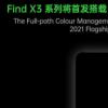 OPPO Find X3系列将于2021年推出,支持端到端10位彩色