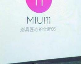 小米将在MIUI中摆脱一些讨厌的广告,并添加六个新功能