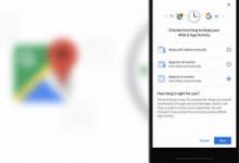 Google现在允许每3或18个月自动删除位置记录和活动数据