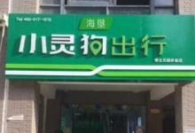 吉利科技集团旗下的宁波小灵狗出行科技有限公司已经完成6.877亿元人民币的A轮融资