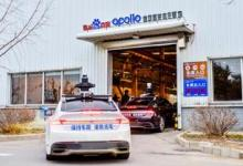 百度在京设立自动驾驶和车路协同应用测试基地Apollo Park