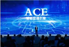 'ACE智能交通引擎'是中国唯一实现自主可控'既面向未来,又兼容当下'的下一代智能交通解决方案