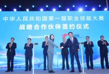 中华人民共和国第一届职业技能大赛战略合作伙伴和高级合作伙伴签约仪式在京举行