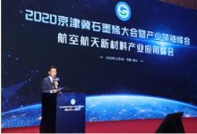 航空航天作为目前石墨烯技术应用的重要领域,成为峰会重要议题之一