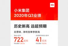 小米集团公布2020年第三季度业绩