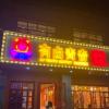 开家有卤青春火锅食堂加盟费多少钱【总部电话】