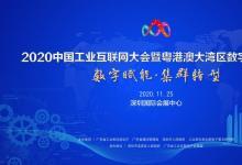 2020中国工业互联网大会暨粤港澳大湾区数字经济大会在深圳国际会展中心举办