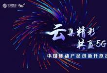 2020中国移动全球合作伙伴大会在广州开幕