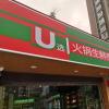 开家u选火锅生鲜便利店加盟费多少钱【加盟总部咨询电话】