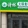 开家诗林火锅食材超市加盟费用多少【加盟总部电话】