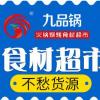 开家九品锅火锅烧烤食材超市加盟费用多少【加盟电话总部】