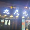 醉张杨九尺鸭肠王自助火锅超市加盟费用多少【总部咨询】