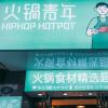 开家火锅青年火锅食材精选超市加盟费用多少【加盟总部电话】