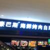 开家豪巴斯海鲜烤肉自助餐厅加盟费多少钱【总部咨询】