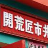 开家開荒匠市井火锅加盟费多少钱【总部咨询】