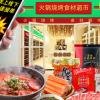捞吧火锅烧烤食材超市加盟费多少钱【加盟总店】