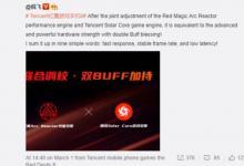 Nubia Red Magic 6中的12 GB RAM将作为18 GB RAM